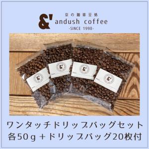NEW  コーヒー豆 送料無料 珈琲豆 かんたん便利ワンタッチドリップバッグ20枚付 4種で200g 約20杯分 コーヒー 豆 焙煎後すぐ発送|gurumekan