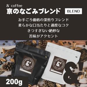 【すぐ届く ネコポス おてがるパックmini 200g 】 コーヒー豆 京のなごみブレンド 200g (約20杯分) コーヒー 豆 焙煎後すぐ発送【深煎り】|gurumekan