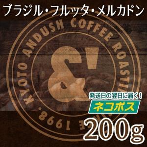 コーヒー豆 送料無料 珈琲豆 おてがるパックmini ブラジル フルッタ メルカドン 200g 約20杯分 焙煎後すぐ発送 中深煎り|gurumekan