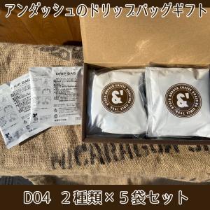 D04 コーヒー ギフト 送料無料 ドリップパック セット 有機豆100使用珈琲豆 フェアトレード ...