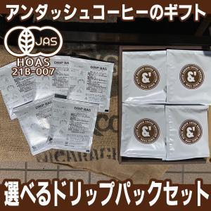 D05 コーヒー ギフト 送料無料 選べる 有機豆100%使用珈琲豆 ドリップパック セット 15パ...