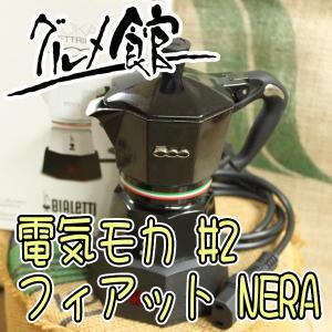 電気モカ #2 フィアット NERA(2杯用・ブラック) gurumekan
