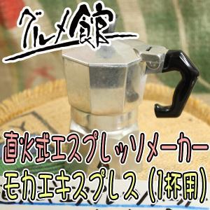 直火式エスプレッソメーカー モカエキスプレス(1杯用) gurumekan