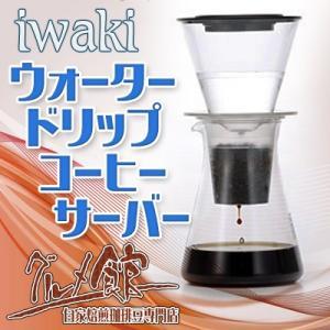 iwaki ウォータードリップコーヒーサーバー|gurumekan