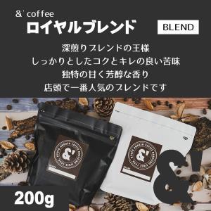 【すぐ届く ネコポス おてがるパックmini 200g 】 コーヒー豆 & ロイヤルブレンド 200g (約20杯分) コーヒー 豆 焙煎後すぐ発送【深煎り】|gurumekan