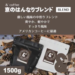 NEW コーヒー豆 京箱 京のはんなりブレンド 1500g 約150杯分 ヤマト 宅急便 コーヒー 豆 焙煎後すぐ発送 中煎り|gurumekan