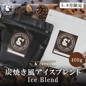 すぐ届く ネコポス おてがるパック 400g 期間限定 コーヒー豆 炭焼風アイスブレンド 400g (約40杯分) コーヒー 豆 焙煎後すぐ発送【極深煎り】|gurumekan