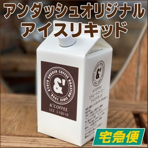 アンダッシュコーヒー特製アイスリキッド 無糖  / 1L 宅配便|gurumekan