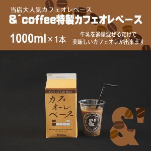 アンダッシュコーヒー特製カフェオレベース  / 1L 宅配便|gurumekan