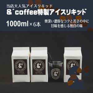 【今年のリキッドはフェアトレード豆を贅沢に使用!】 アンダッシュコーヒー特製アイスリキッド 無糖  / 1L×6本ケース ヤマト宅急便|gurumekan