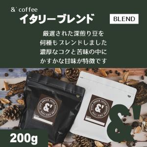 【すぐ届く ネコポス おてがるパックmini 200g 】 コーヒー豆 & イタリーブレンド 200g (約20杯分) コーヒー 豆 焙煎後すぐ発送【極深煎り】|gurumekan