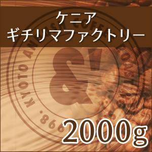 珈琲豆 ケニア カリアイニ ファクトリー 2000g 約200杯分 コーヒー 焙煎後すぐ発送 深煎り|gurumekan