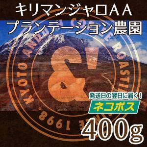 NEW ネコポス コーヒー豆 タンザニア キリマンジャロAA アンダッシュセレクト 300g 約30杯分 コーヒー 豆 焙煎後すぐ発送|gurumekan