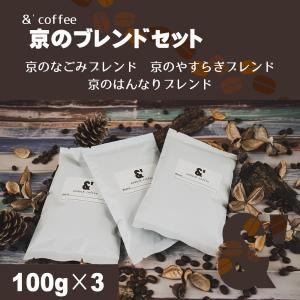コーヒー豆 送料無料 珈琲豆 京の選べるブレンドセット 3種で300g コーヒー 豆 福袋 焙煎後すぐ発送|gurumekan