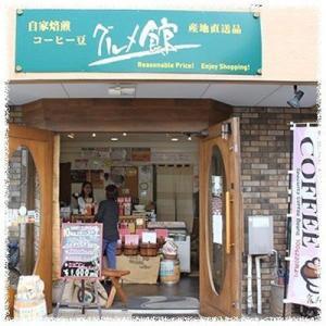 コーヒー豆 送料無料 珈琲豆 京の選べるブレンドセット 3種で300g コーヒー 豆 福袋 焙煎後すぐ発送|gurumekan|06