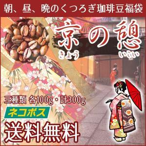 【朝・昼・夜のくつろぎコーヒー豆】 京の憩 コーヒー豆 福袋...