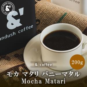 コーヒー豆 送料無料 珈琲豆 おてがるパックmini モカ マタリ バニーマタル 200g 約20杯分 コーヒー 豆 焙煎後すぐ発送 中煎り|gurumekan