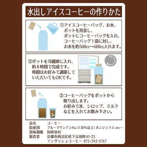 送料無料 水出しアイス珈琲バッグ3パック ブルーマウンテン アイスコーヒー 約1.8リットル分|gurumekan|02