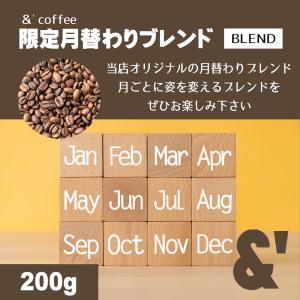 コーヒー豆 送料無料 珈琲豆 おてがるパックmini 月替わり ブレンド 200g 約20杯分 コーヒー 豆 焙煎後すぐ発送|gurumekan