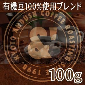 コーヒー豆 有機生豆100%使用珈琲豆 ブレンド 100g (約10杯分) コーヒー 豆 焙煎後すぐ発送|gurumekan