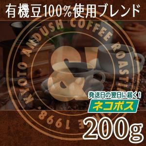 【すぐ届く ネコポス おてがるパックmini 200g 】 コーヒー豆 有機生豆100%使用珈琲豆 ブレンド 200g (約20杯分) コーヒー 豆 焙煎後すぐ発送【中深煎り】|gurumekan