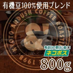 【すぐ届く ネコポス おてがるパックBIG 800g 】 コーヒー豆 有機生豆100%使用珈琲豆 ブレンド 800g (約80杯分) コーヒー 豆 焙煎後すぐ発送【中深煎り】|gurumekan