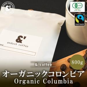 すぐ届く ネコポス おてがるパックBIG 800g コーヒー豆 有機JAS認証生豆100%使用 コロンビア バレンティーナ 800g 約80杯分 焙煎後すぐ発送 やや深煎り|gurumekan