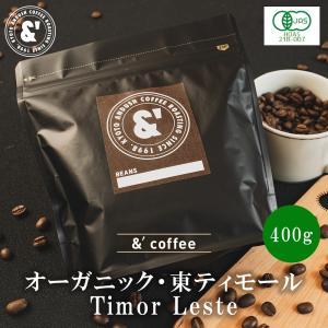 コーヒー豆 送料無料 珈琲豆 おてがるパック 有機JAS認証生豆100%使用 東ティモール レテフォホ 400g 約40杯分 コーヒー フェアトレード|gurumekan