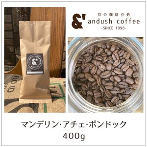 NEW コーヒー豆 送料無料 珈琲豆 おてがるパック マンデリン アチェ ポンドック 400g 約40杯分 コーヒー 豆 焙煎後すぐ発送 深煎り|gurumekan