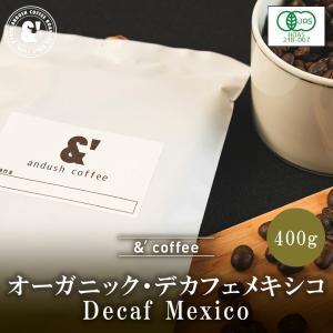 コーヒー豆 送料無料 珈琲豆 おてがるパック 有機JAS認証生豆100%使用 メキシコ デカフェ 400g 約40杯分 コーヒー 豆 焙煎後すぐ発送 中深煎り|gurumekan