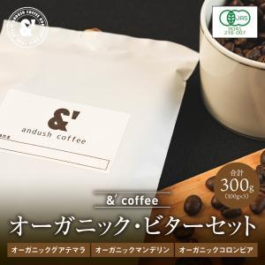 コーヒー豆 オーガニック選べるセット 珈琲豆 3種で300g...