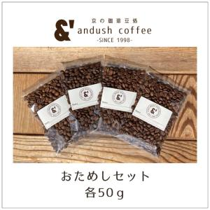 コーヒー豆 アンダッシュコーヒー お試し セット 珈琲豆 4種で200g 送料無料  【お1人様(1...