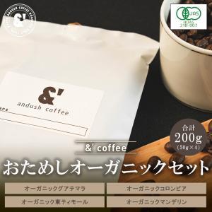 ポイント消化 お試し コーヒー豆 送料無料 珈琲豆 アンダッシュコーヒー 有機JAS認証生豆100%使用 おためし セット コーヒー 豆 4種で200g gurumekan