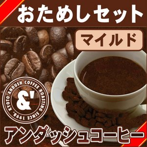 【おためしマイルド】 コーヒー豆 アンダッシュコーヒー お試...