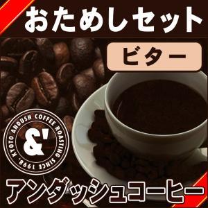 【おためしビター】 コーヒー豆 アンダッシュコーヒー お試し...