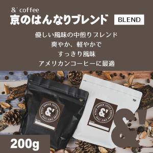 【すぐ届く ネコポス おてがるパックmini 200g 】 コーヒー豆 京のはんなりブレンド 200g (約20杯分) コーヒー 豆 焙煎後すぐ発送【中煎り】|gurumekan