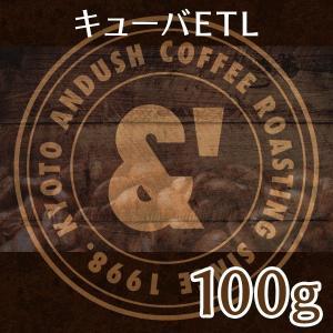 コーヒー豆 キューバETL 100g (約10杯分) コーヒー 豆 焙煎後すぐ発送【浅中煎り】|gurumekan