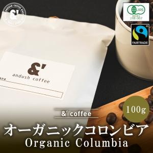 コーヒー豆 有機豆100%使用 コロンビア バレンティーナ 100g 約10杯分 コーヒー 豆 焙煎後すぐ発送 やや深煎り|gurumekan