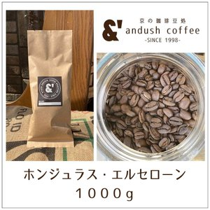 通常価格より5%OFF コーヒー豆 & ホンジュラス 1000g 約100杯分 コーヒー 豆 焙煎後すぐ発送 中煎り|gurumekan