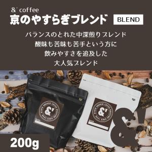 【すぐ届く ネコポス おてがるパックmini 200g 】 コーヒー豆 京のやすらぎブレンド 200g (約20杯分) コーヒー 豆 焙煎後すぐ発送【中深煎り】|gurumekan