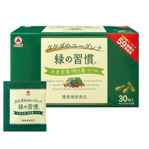 『緑の習慣』は、多くの栄養素を含む食材として注目を集めるユーグレナと、青汁でおなじみの3種類の国産野...