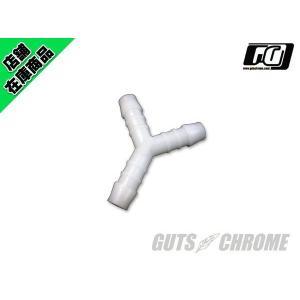 Y型ホース継手 10mm 3/8ホース用 gutschrome