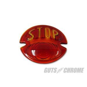デュオランプ用 STOPレンズ|gutschrome