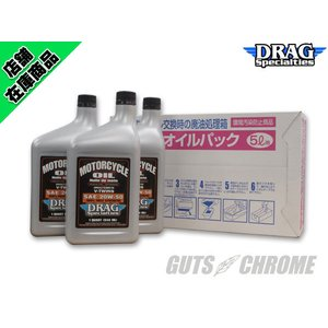 10%OFF ●DRAG エンジンオイル交換セット 100%化学合成 20W50 シルバー|gutschrome