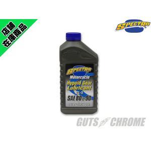 ハーレー用 スペクトロ MCハイポイドTMオイル 80W-90|gutschrome
