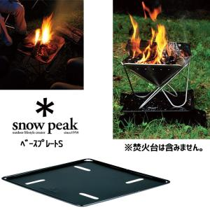SNOW PEAK スノーピーク 焚火台 ベースプレート S 焼き台 コンロ BBQ Black :ST-031BPの商品画像|ナビ