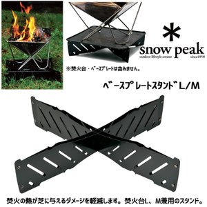 SNOW PEAK スノーピーク 焚火台 ベースプレートスタンド L M 焼き台 コンロ BBQ Black :ST-032BSの商品画像|ナビ