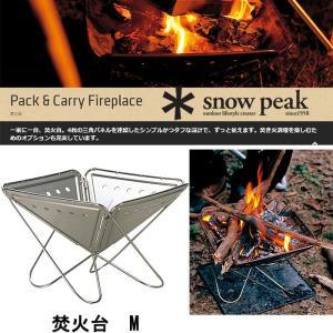 Lサイズよりひと回りコンパクトなタイプ。オプションも充実していて、様々な焚火料理が可能です。子どもに...