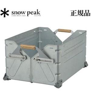 SNOWPEAK スノーピーク シェルフコンテナ 50 キャンプ 収納 コンテナ 折りたたみ :UG...