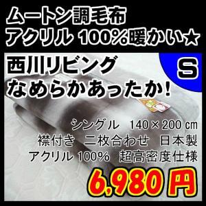 高級 西川 二重 襟付き 毛布 シングル 西川 日本製 国産 アクリル100% 2枚合わせ もうふ 衿付き 二枚合わせ 送料無料|gutusurikaimin